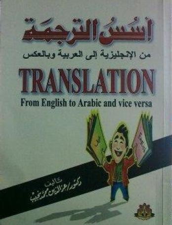 أسس الترجمه من الانجليزيه للعربيه والعكس