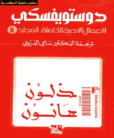 دوستويفسكى - الاعمال الادبية الكاملة - المجلد الرابع