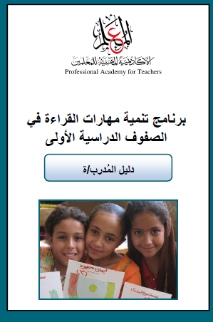 برنامج تنمية مهارات القراءة فى الصفوف الدراسية الاولى