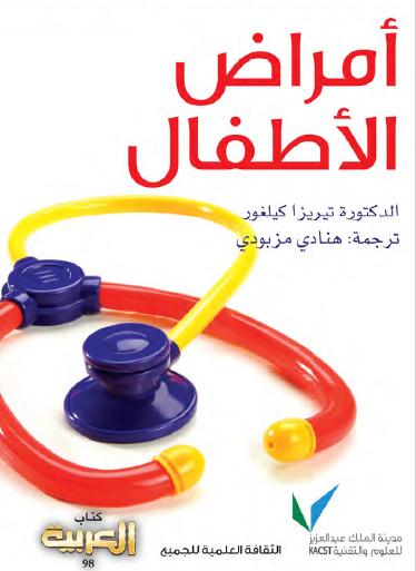 امراض الاطفال
