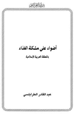 اضواء على مشكلة الغذاء بالمنطقة العربية