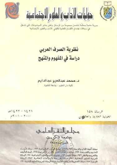 نظرية الصرف العربى - دراسة فى المفهوم والمنهج