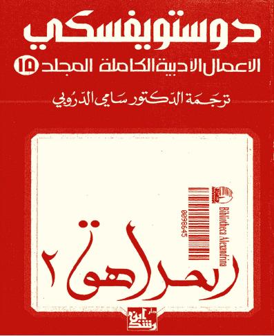 دوستويفسكى - الاعمال الادبية الكاملة - المجلد الخامس عشر
