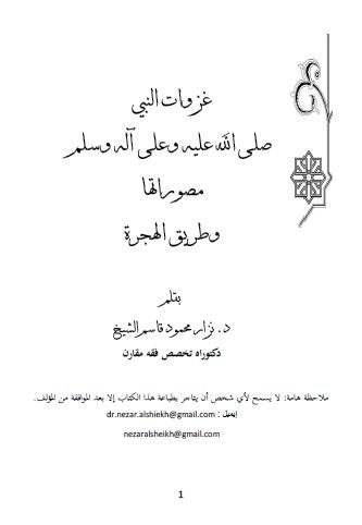 غزوات النبى صلى الله عليه وسلم - مصوراتها وطريق الهجرة