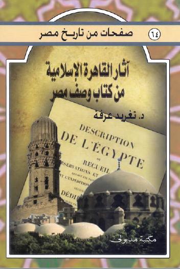 آثار القاهرة الاسلامية من كتاب وصف مصر