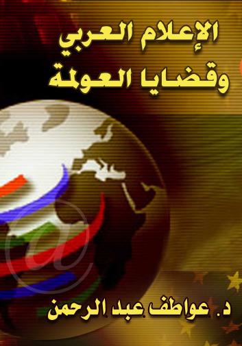 الاعلام العربى وقضايا العولمه
