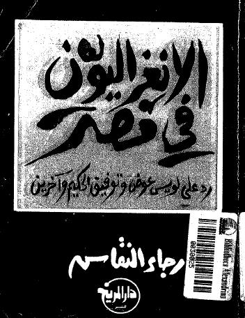الانعزاليون فى مصر