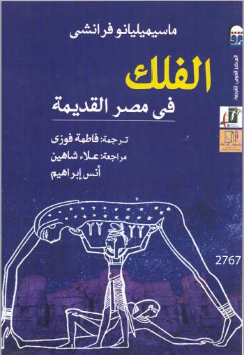 الفلك فى مصر القديمة