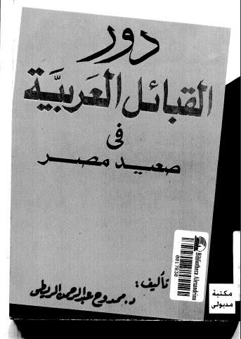 دور القبائل العربيه فى صعيد مصر
