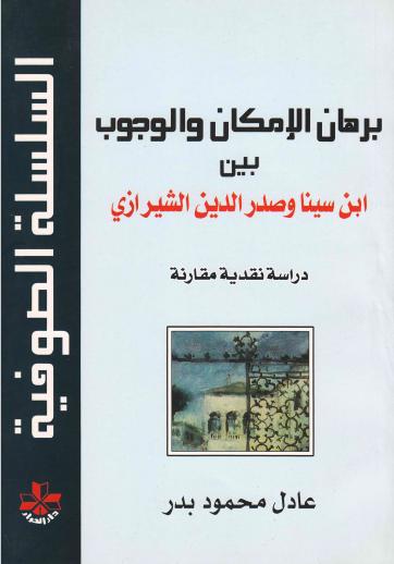 برهان الامكان والوجوب بين ابن سينا وصدر الدين الشيرازى