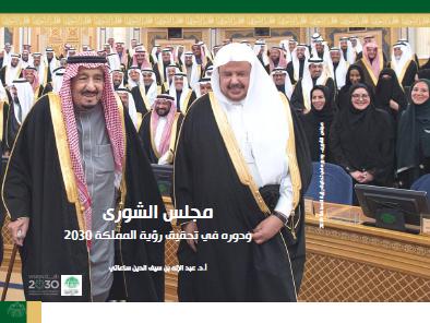 مجلس الشورى ودورة فى تحقيق رؤية المملكه 2030