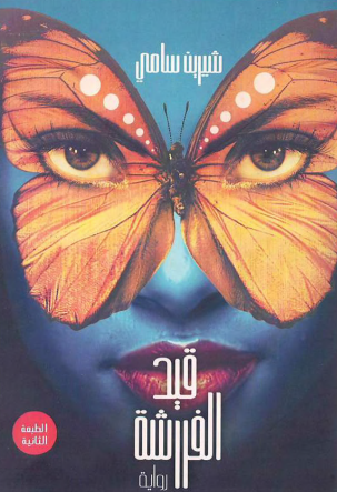 قيد الفراشة