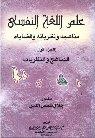 علم اللغة النفسى - مناهجة ونظرياته وقضاياة - الجزء الاول