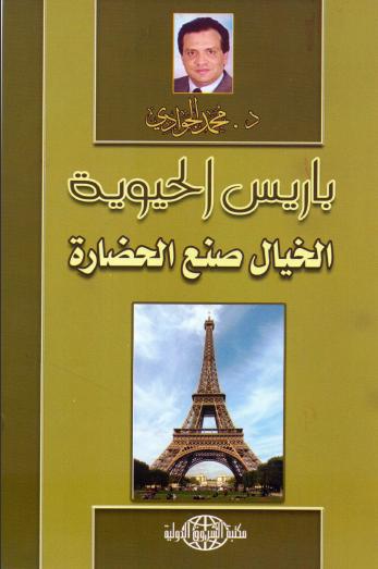 باريس الحيويه - الخيال صنع الحضارة