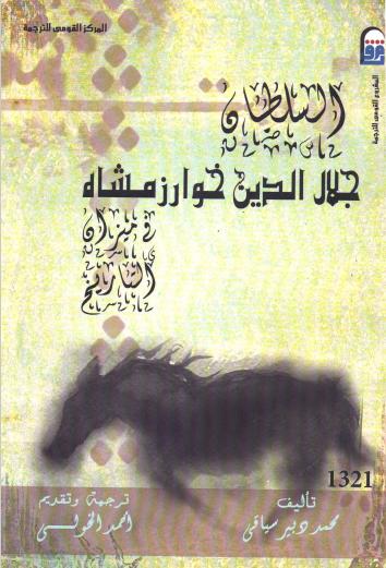 السلطان جلال الدين خوارز مشاة