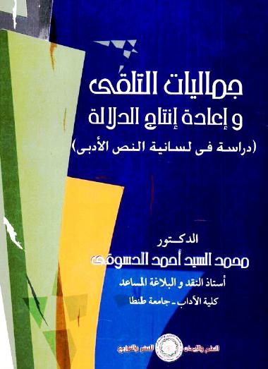 جماليات التلقى واعادة انتاج الدلالة - دراسة فى لسانية النص الادبى