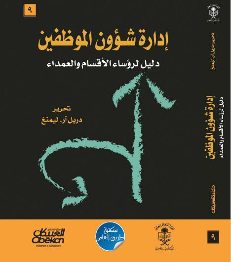 ادارة شئون الموظفين - دليل لرؤساء الاقسام والعمداء