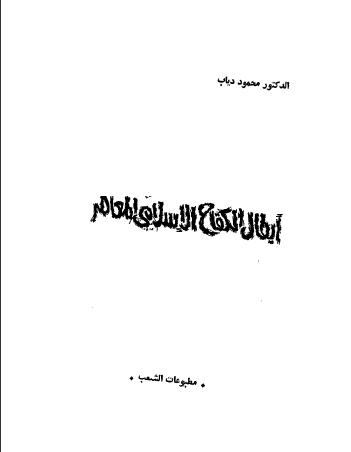 أبطال الكفاح الاسلامى المعاصر