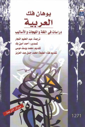 العربية - دراسات فى اللغة واللهجات والاساليب
