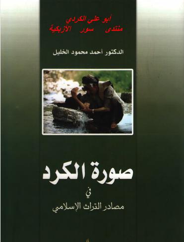 صور الكرد فى مصادر التراث الاسلامى