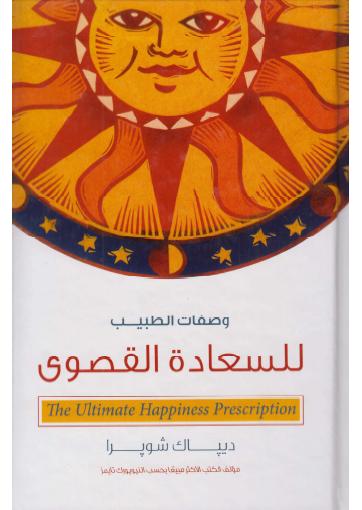 وصفات الطبيب للسعادة القصوى