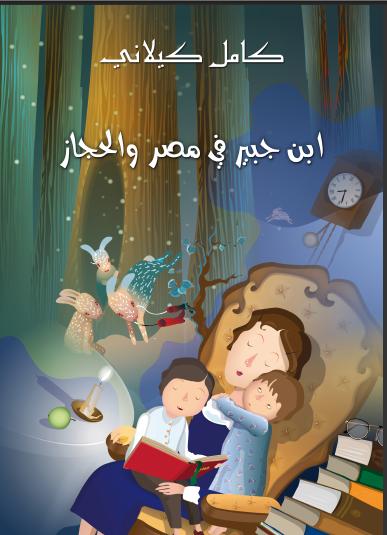 إبن جبير فى مصر والحجاز