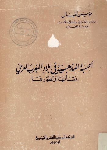 الحسبة المذهبيىة فى بلاد المغرب العربى - نشأتها وتطورها
