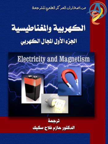 الكهربية والمغناطيسية