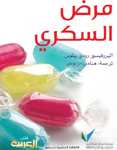 مرض السكرى