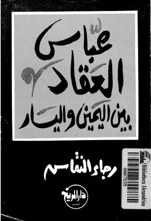 عباس العقاد بين اليمين واليسار