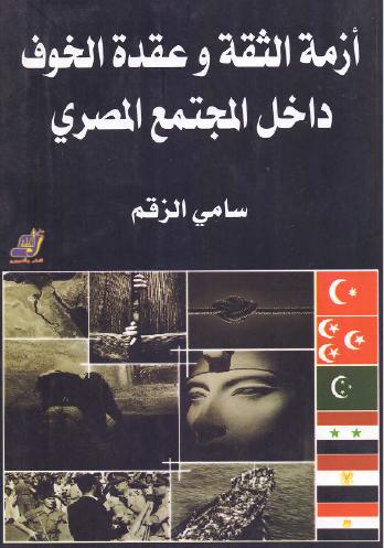 ازمة الثقة وعقدة الخوف داخل المجتمع المصرى