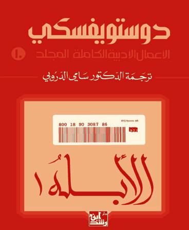 دوستويفسكى - الاعمال الادبية الكاملة - المجلد العاشر