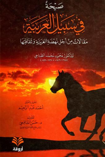 صيحة فى سبيل العربية