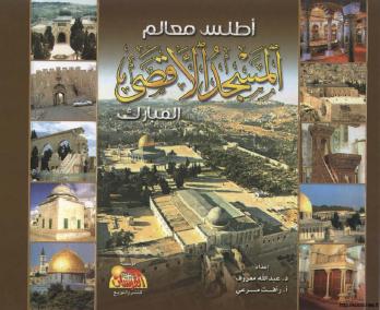 أطلس معالم المسجد الأقصى المبارك