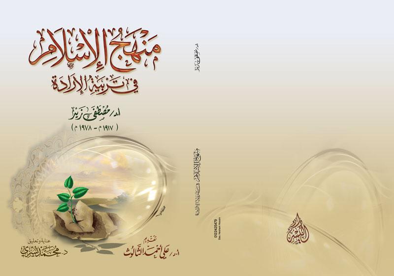 منهج الإسلام فى تربية الإرادة
