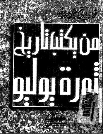 من يكتب تاريخ ثورة يوليو