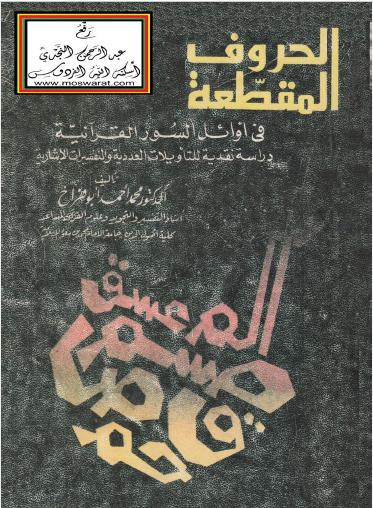 الحروف المقطعه فى اوائل السور القرآنيه