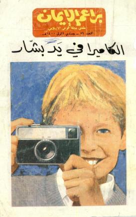 الكاميرا فى يد بشار