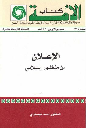 الاعلان من منظور اسلامى