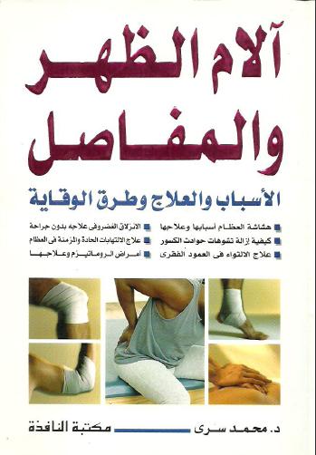 آلام الظهر والمفاصل - الاسباب والعلاج وطرق الوقاية