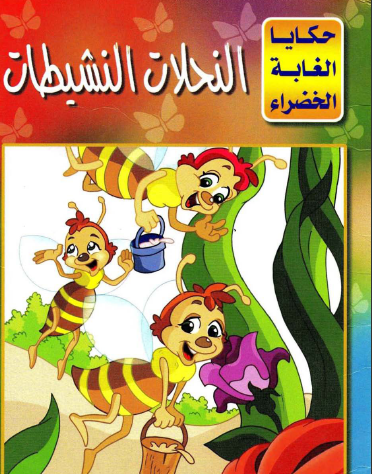 النحلات النشيطات