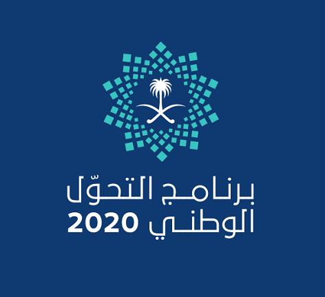 برنامج التحول الوطنى 2020