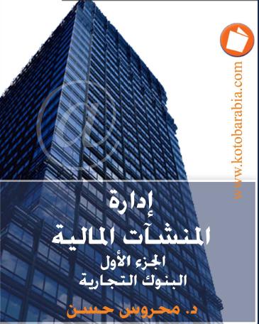 ادارة المنشآت المالية - الجزء الاول