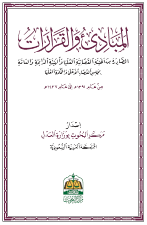 المباديء والقرارات الصادرة من مجلس القضاء الاعلى