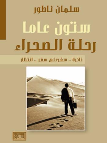 ستون عامآ - رحلة الصحراء