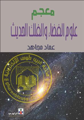معجم علوم الفضاء والفلك الحديث