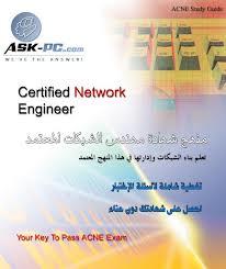 منهج شهادة مهندس صيانة أجهزة الكمبيوتر المعتمد