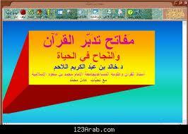 مفاتح تدبر القرآن والنجاح فى الحياة