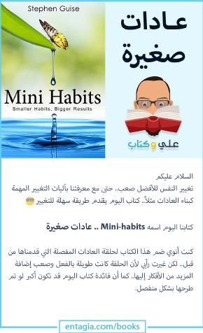 عادات صغيرة