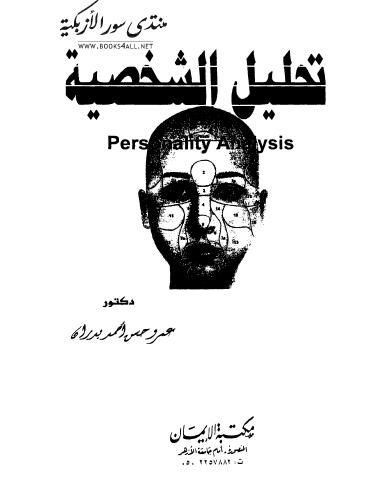 تحليل الشخصية